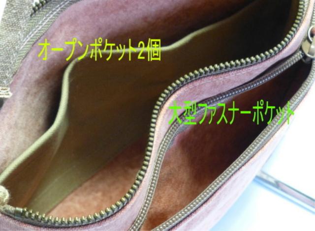 花扇ポケット