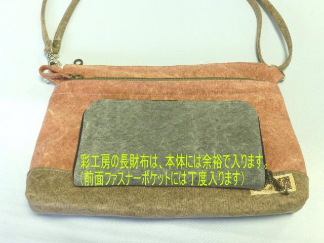 長財布とサイズ比較