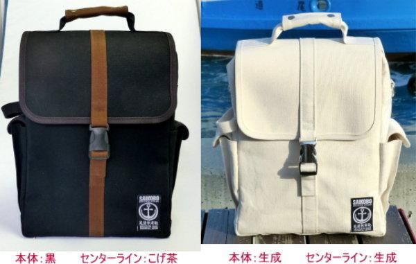 COMBO-Z  (A4ファイル対応) 2WAY(手提げ・リュック) [尾道 帆布鞄 彩工房]