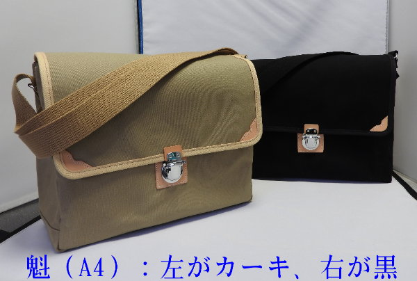 横型ショルダー【魁(A4)】[尾道 帆布鞄 彩工房]