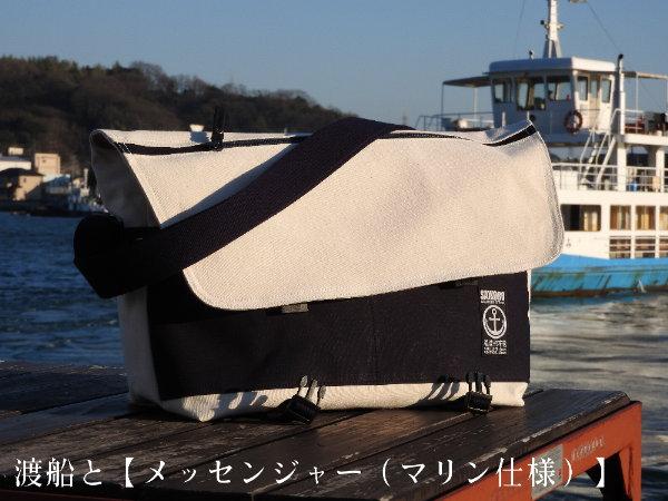 帆布メッセンジャーバッグ(マリン仕様)