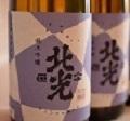 59醸(ゴクジョー) 北光正宗 純米吟醸