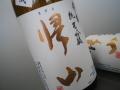 帰山 参番 純米吟醸 720ml