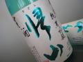 帰山 参番 純米吟醸生酒 1800ml