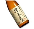 活性純米生原酒 搾ったまんま
