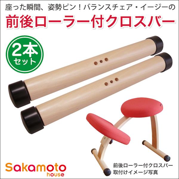 sakamoto houseバランスチェア・イージー用前後ローラー付クロスバー(1ペア/2本組) 専用前後ローラーのキャスター