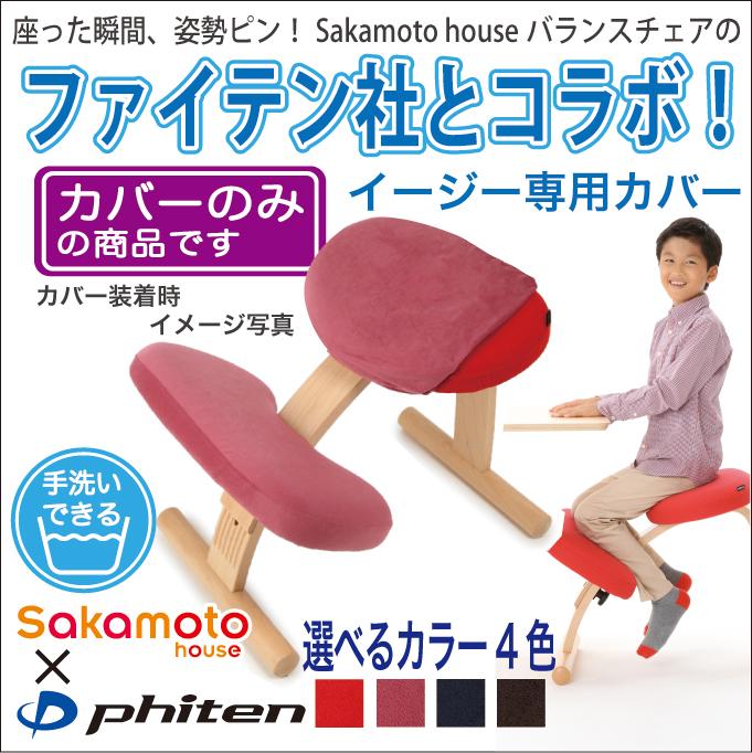バランスチェア・イージー 「ファイテンカバー」(座+膝用セット)