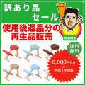 【訳あり】セール!送料無料!サカモトハウス バランスチェア・イージー(再生品)1年保証