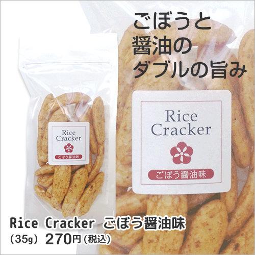 Rice Cracker  ごぼう醤油味