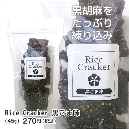 Rice Cracker  黒ごま味