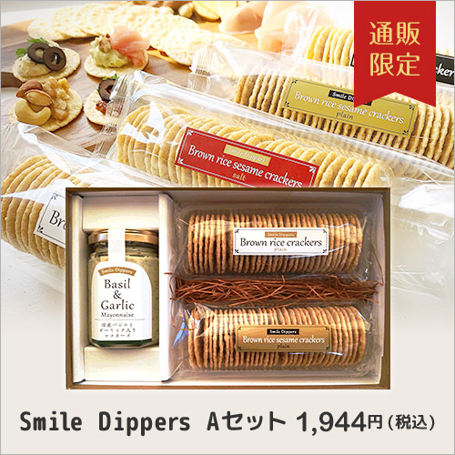 Smile Dippers Aセット