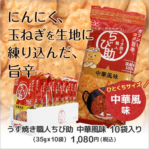うす焼き職人ちび助 中華風味 10袋入り