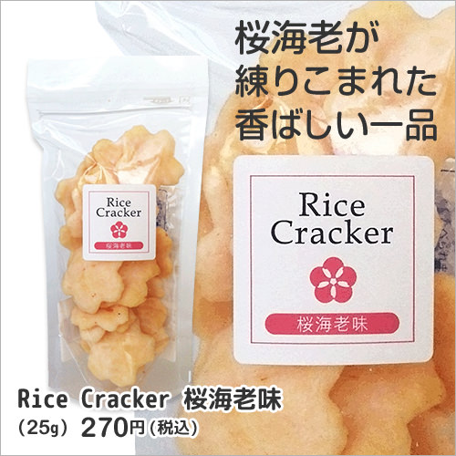 Rice Cracker  桜海老味
