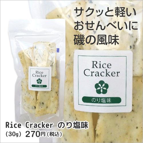 Rice Cracker  のり塩味