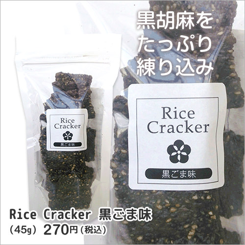 Rice Cracker  黒ごま味
