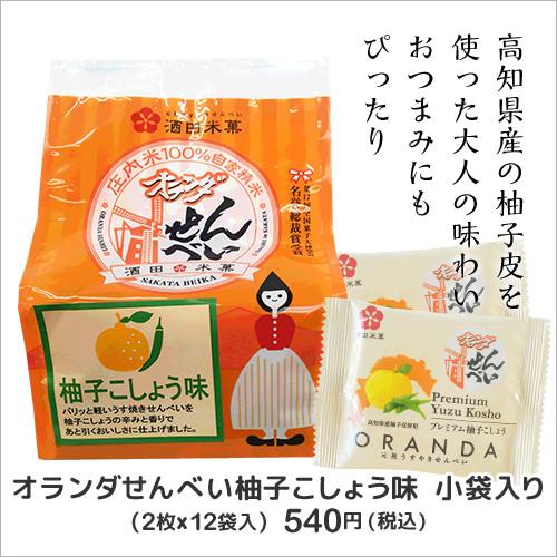 オランダ柚子こしょう味 小袋入(12袋入)