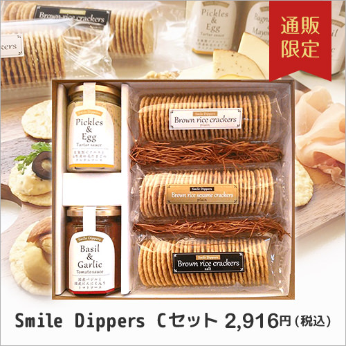 Smile Dippers Cセット