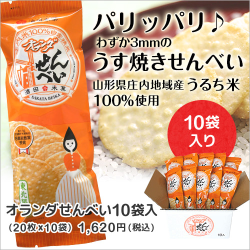 オランダせんべい10袋入(20枚×10袋入)