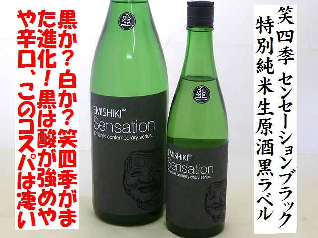 笑四季 Sensation Black センセーションブラック 特別純米生原酒黒ラベル 日本酒通販 日本酒ショップくるみや