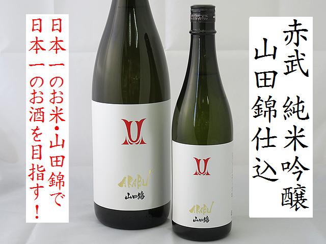 赤武 AKABU(あかぶ)純米吟醸 山田錦 岩手の地酒通販 日本酒ショップくるみや