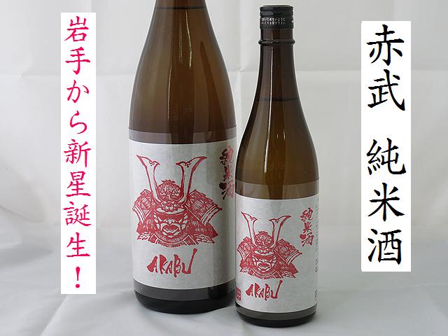 赤武 AKABU(あかぶ)純米酒 岩手の地酒通販 日本酒ショップくるみや