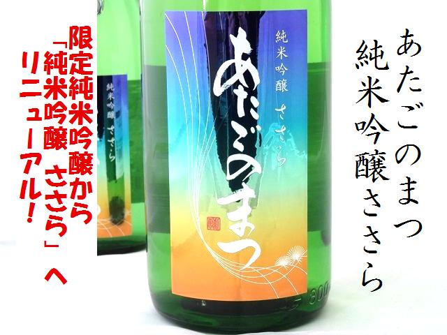 あたごのまつ 純米吟醸 ささら 日本酒通販 日本酒ショップくるみや