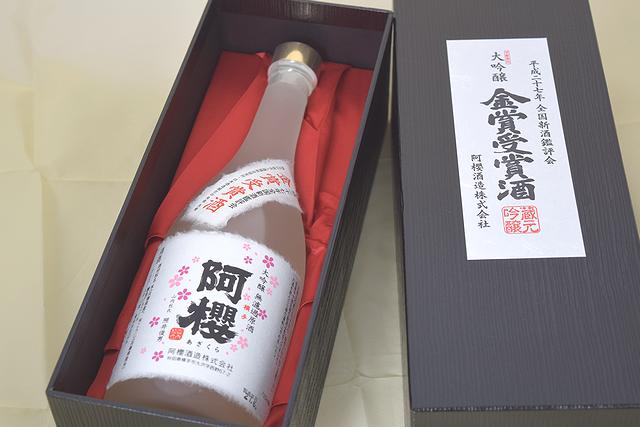 阿櫻あざくら 金賞受賞酒 大吟醸 無濾過原酒 秋田の地酒通販 日本酒ショップくるみや