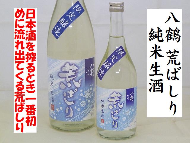 八鶴 荒ばしり 純米生酒 華吹雪仕込 日本酒通販 日本酒ショップくるみや