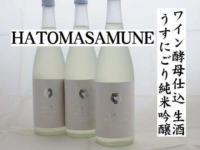 鳩正宗HATOMASAMUNE ワイン酵母仕込 うすにごり純米吟醸生酒 十和田の地酒通販 日本酒ショップくるみや