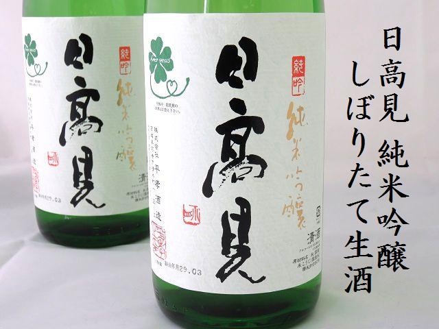 日高見純米吟醸しぼりたて生酒 日本酒通販 日本酒ショップくるみや