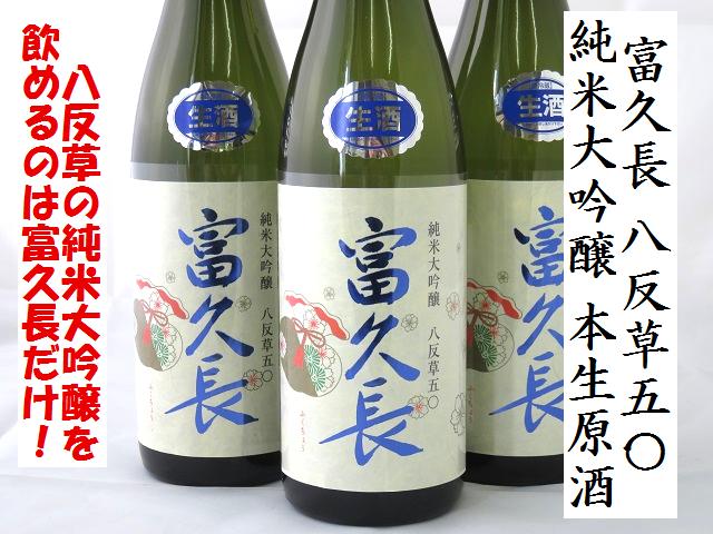 富久長 純米大吟醸 本生無濾過生原酒 日本酒ショップ くるみや