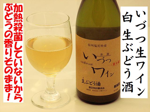 井筒いづつ無添加にごり生ワイン 白 ワイン通販 日本酒ショップくるみや