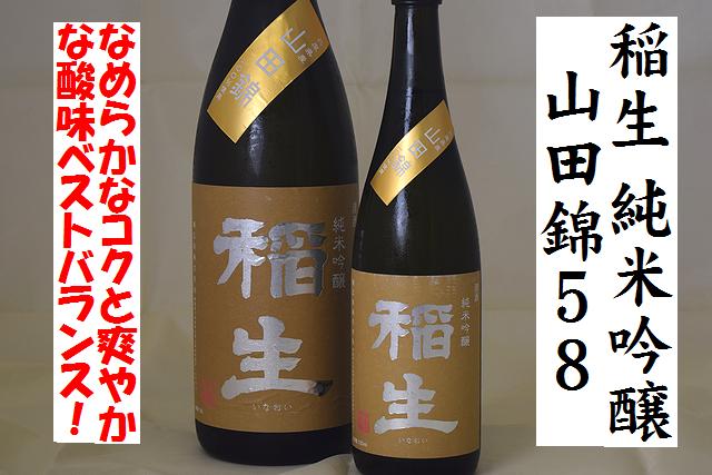 稲生いなおい 純米大吟醸 山田錦58 青森の地酒通販 日本酒ショップくるみや