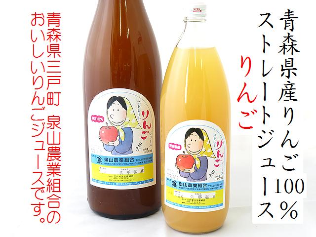 青森県産りんご100% ストレートりんごジュース 泉山農業組合 りんごジュース通販 日本酒ショップくるみや