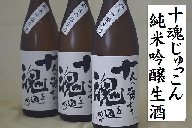 十魂じゅっこん 純米吟醸生酒 十人の勇士が魂を込めて 八戸の地酒通販 日本酒ショップくるみや