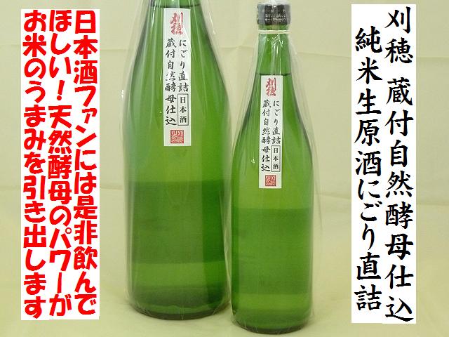 刈穂 蔵付自然酵母仕込 純米生原酒にごり直詰 日本酒通販 日本酒ショップくるみや