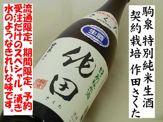 駒泉 特別純米生酒 特別契約栽培 作田(さくた) 日本酒通販 日本酒ショップくるみや