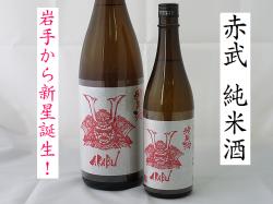 赤武 AKABU(あかぶ)純米酒 1.8L