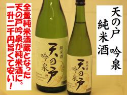 天の戸 純米酒 吟泉 1.8L スローフードジャパン燗酒コンテス...