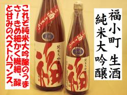 福小町 純米大吟醸生酒 秋田酒こまち仕込 1.8L