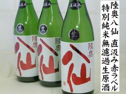 陸奥八仙 赤ラベル 直汲み 特別純米無濾過生原酒 1.8L      ...