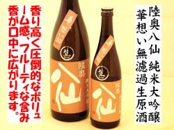 陸奥八仙 純米大吟醸 華想い 無濾過生原酒 1.8L