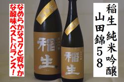 稲生いなおい 純米吟醸 山田錦58 1.8L