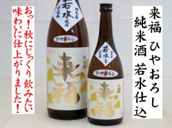 来福 ひやおろし 純米酒 若水仕込 720ml