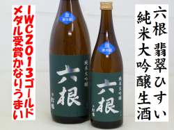 六根ろっこん 純米大吟醸生酒 翡翠ひすい 720ml
