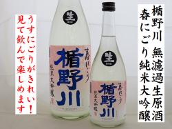 楯野川 春にごり 純米大吟醸 無濾過生原酒 720ml