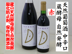 天然葡萄酒 赤 中辛口 1.8L 蔵酵母 自然発酵ワイン