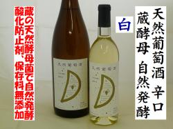天然葡萄酒 白 辛口 1.8L 蔵酵母 自然発酵ワイン