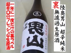 裏陸奥男山 超辛純米 無濾過生原酒 1.8L