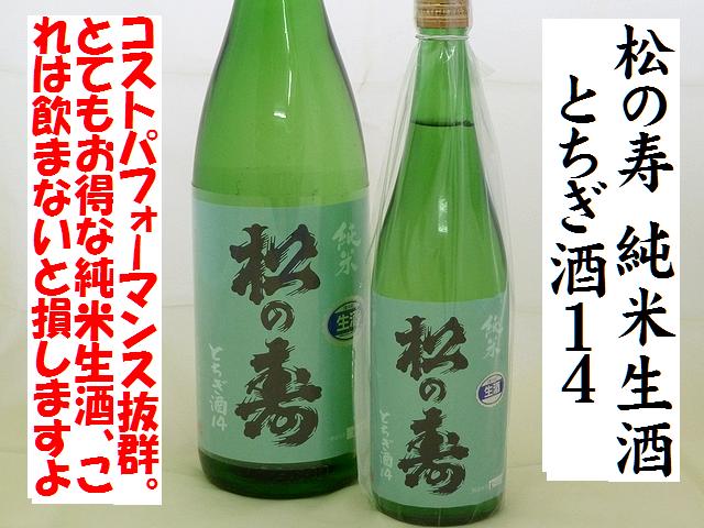 松の寿 純米生酒 とちぎ酒14 日本酒通販 日本酒ショップくるみや
